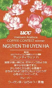 UCCカフェメルカード:ベトナム グェン・ティ・ウェン・ハ UCCベトナムアラビカコーヒー品質コンテスト 2020年 第1位
