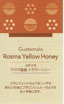 UCCカフェメルカード:グアテマラ ロスマ農園 イエローハニー