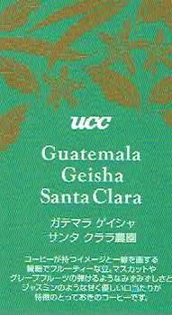 UCCカフェメルカード:グアテマラ ゲイシャ サンタ・クララ契約農園