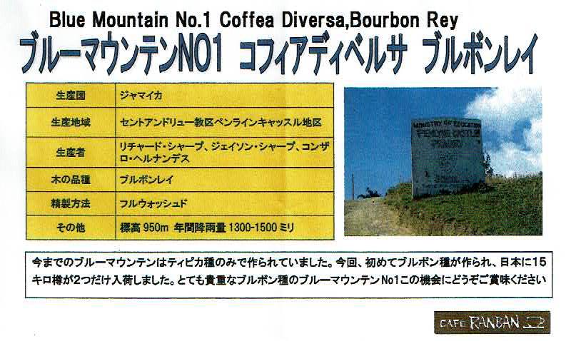 カフェランバン:ジャマイカ ブルー・マウンテン No.1 コフィア・ディベルサ ブルボン・レイ