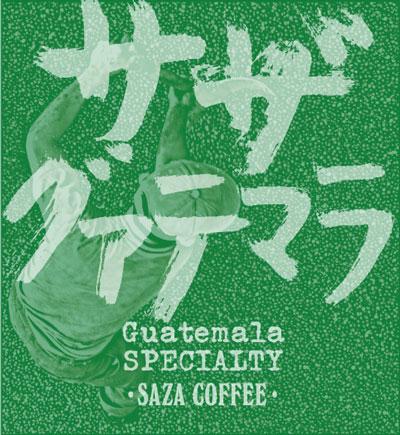 サザコーヒー:サザグァテマラ