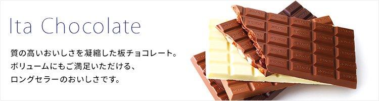 ロイズ:板チョコレート