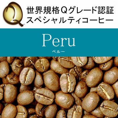 加藤珈琲店:世界規格Qグレード スペシャルティコーヒー ペルー