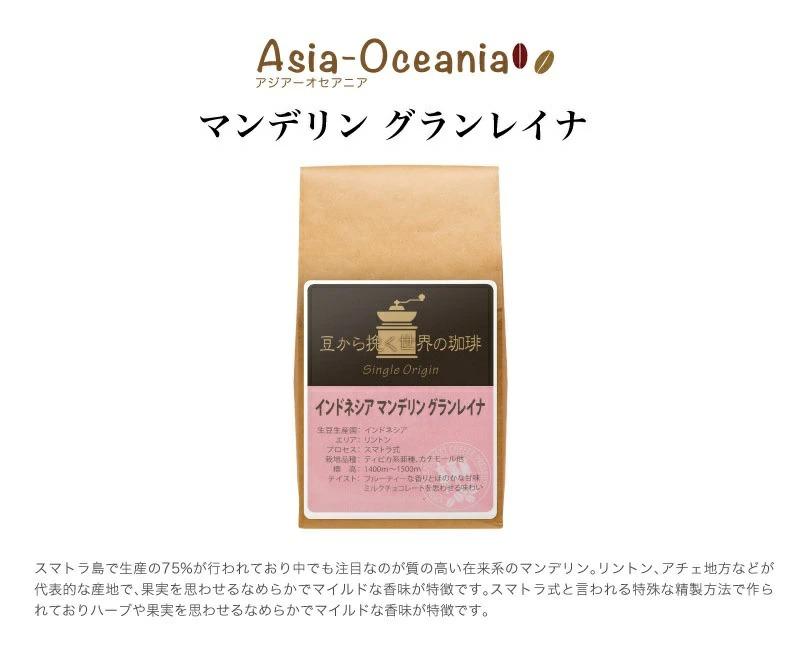 チモトコーヒー:インドネシア マンデリン グラン・レイナ