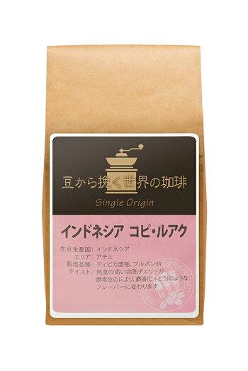 チモトコーヒー:インドネシア コピ・ルアク