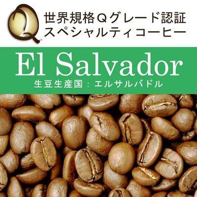 加藤珈琲店:世界規格Qグレード スペシャルティコーヒー エルサルバドル