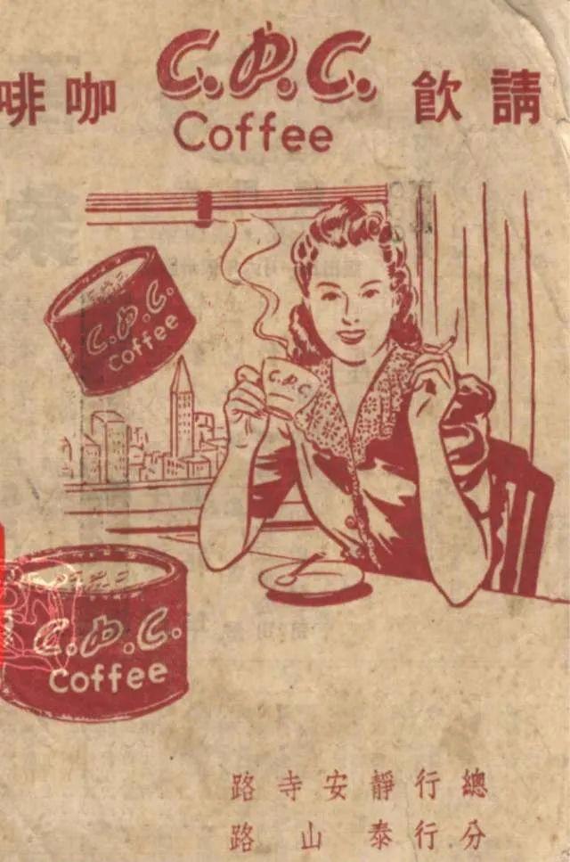 中国 上海のコーヒーの歴史と上海のコーヒー王 チャン・パオ・ツンの栄光と悲惨
