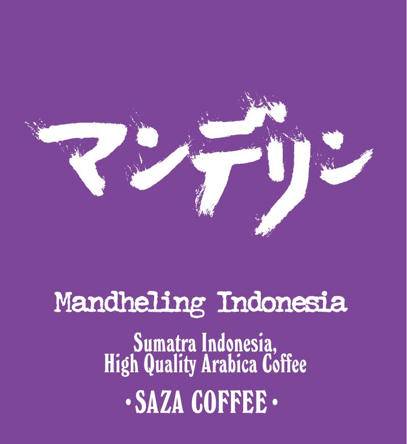 サザコーヒー:インドネシア マンデリン