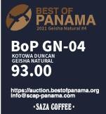 サザコーヒー:パナマ カフェ・コトワ ダンカン ゲイシャ ナチュラル ベスト・オブ・パナマ 2021年 ゲイシャ ナチュラル部門 第4位