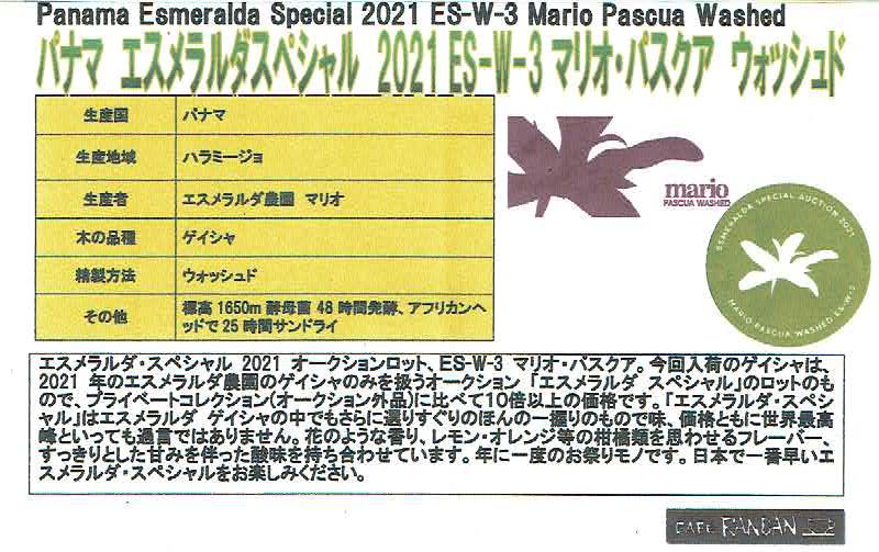 カフェ ランバン:パナマ エスメラルダ農園 エスメラルダ・スペシャル 2021 ES-W-3 マリオ・パスクア ウォッシュト
