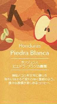 UCCカフェメルカード:ホンジュラス ピエドラ・ブランカ農園