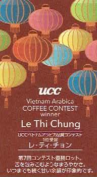 UCCカフェメルカード:ベトナム レ・ティ・チョン UCCベトナムアラビカコーヒー品質コンテスト 2021年 第1位